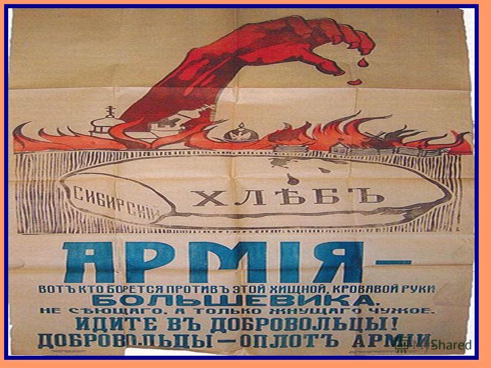 Белое движение Белое движение (также встречалось «Белая гвардия», «Белое дело», «Белая армия», «Белая идея», «Контрреволюция») военно-политическое движение разнородных в политическом отношении сил, сформированное в ходе Гражданской войны 19171923 год