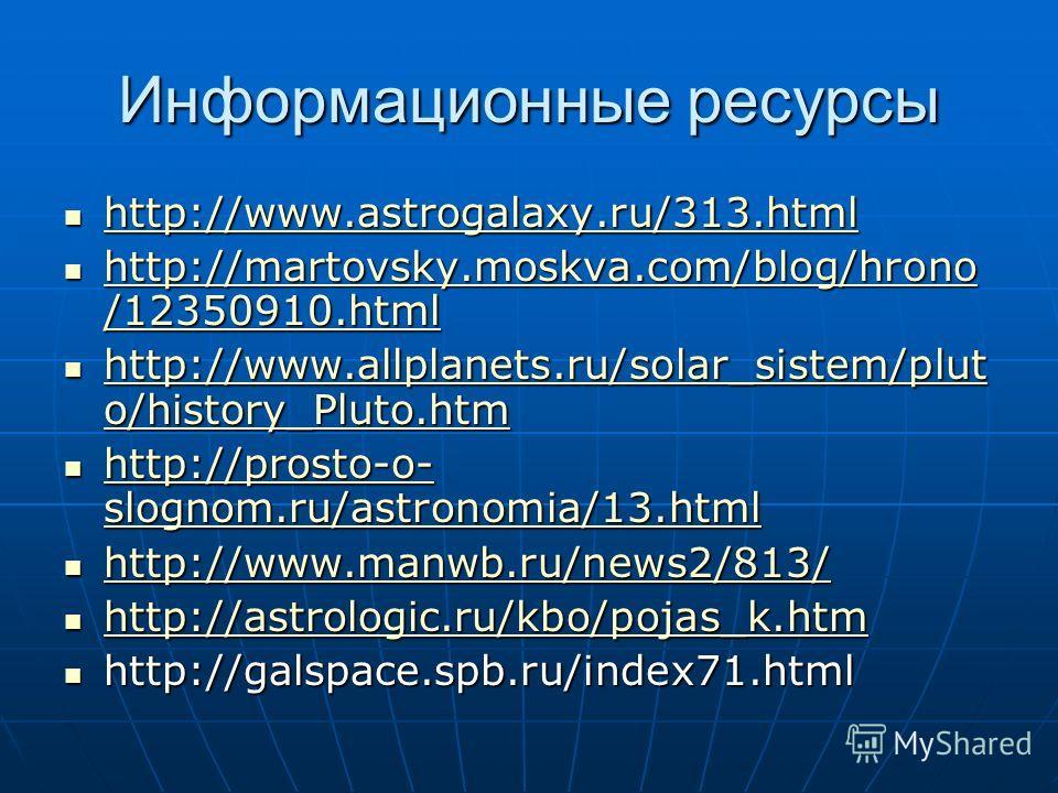 Информационные ресурсы http://www.astrogalaxy.ru/313. html http://www.astrogalaxy.ru/313. html http://www.astrogalaxy.ru/313. html http://martovsky.moskva.com/blog/hrono /12350910. html http://martovsky.moskva.com/blog/hrono /12350910. html http://ma
