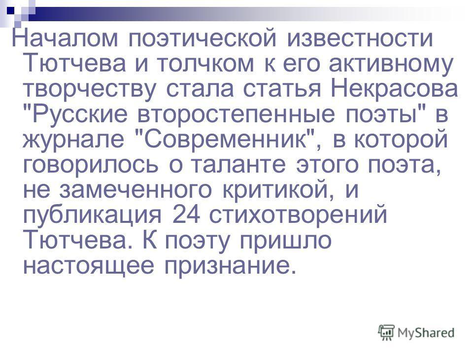 Началом поэтической известности Тютчева и толчком к его активному творчеству стала статья Некрасова