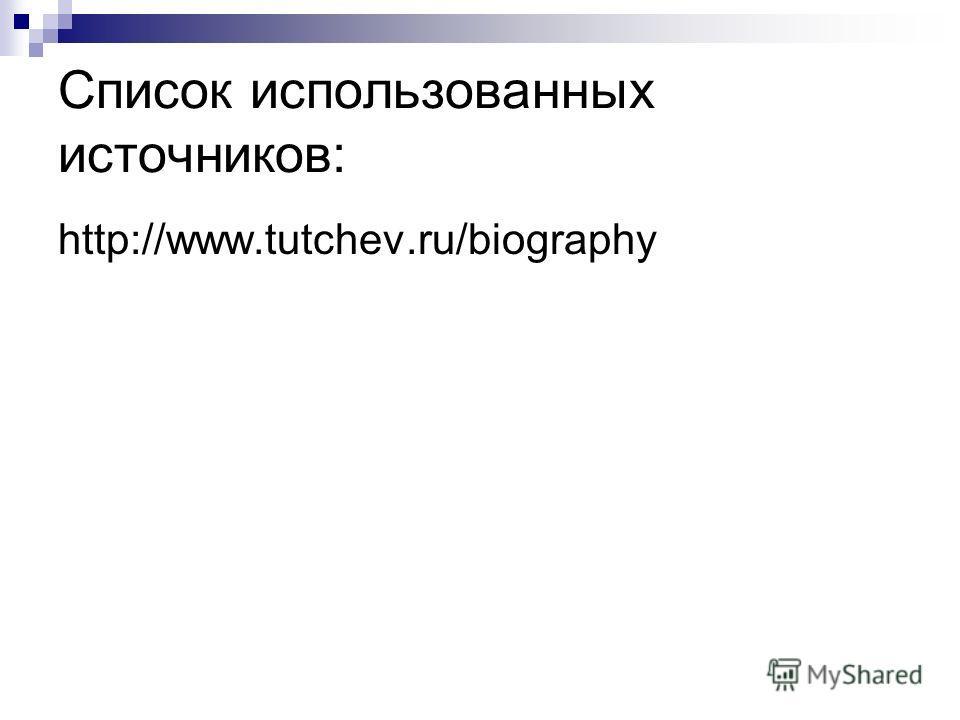 Список использованных источников: http://www.tutchev.ru/biography