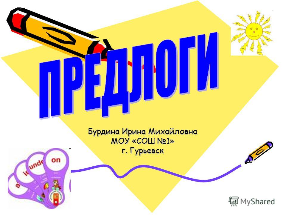 Бурдина Ирина Михайловна МОУ «СОШ 1» г. Гурьевск