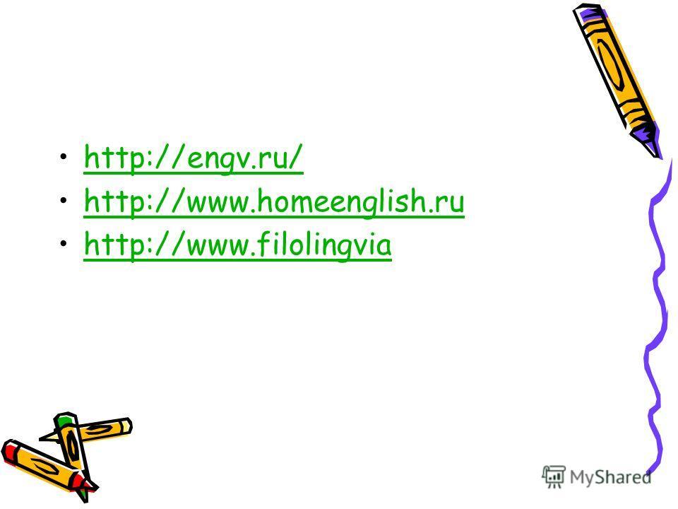 http://engv.ru/ http://www.homeenglish.ru http://www.filolingvia