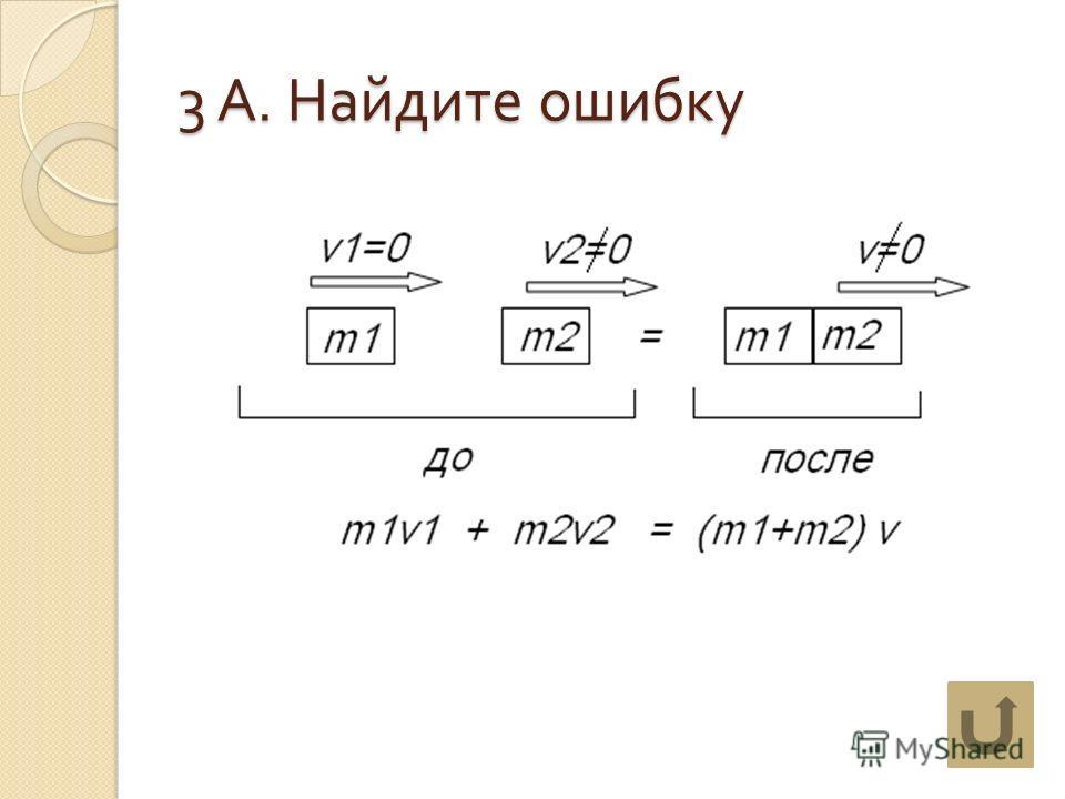 3 А. Найдите ошибку