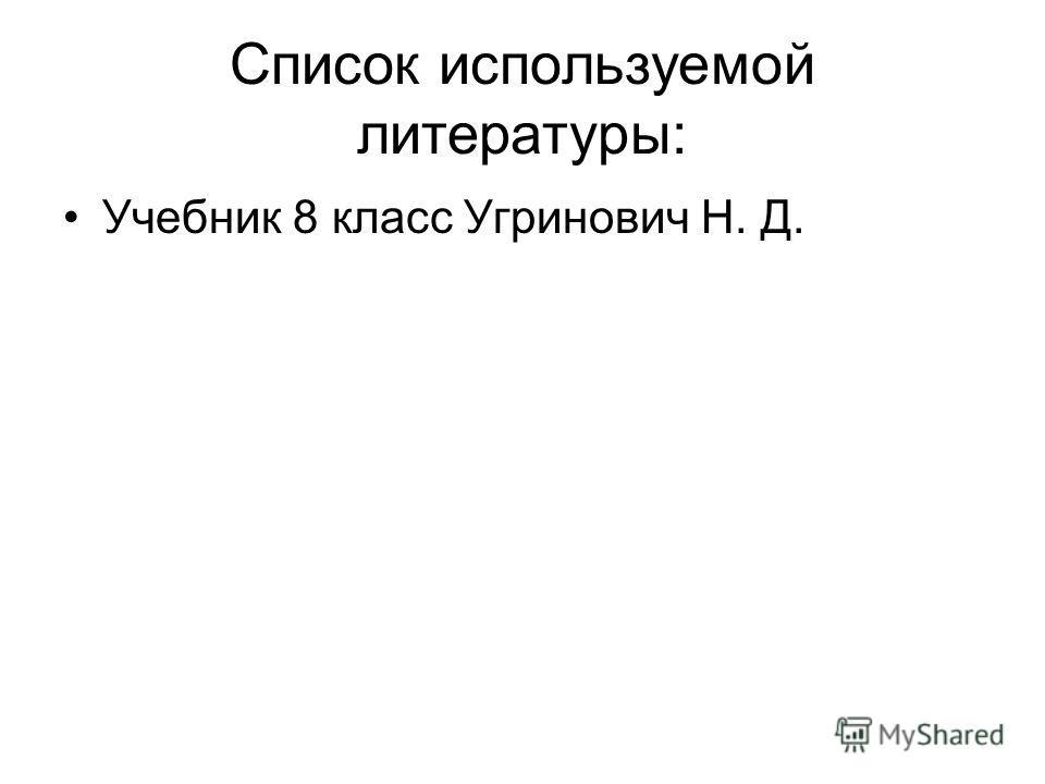 Список используемой литературы: Учебник 8 класс Угринович Н. Д.