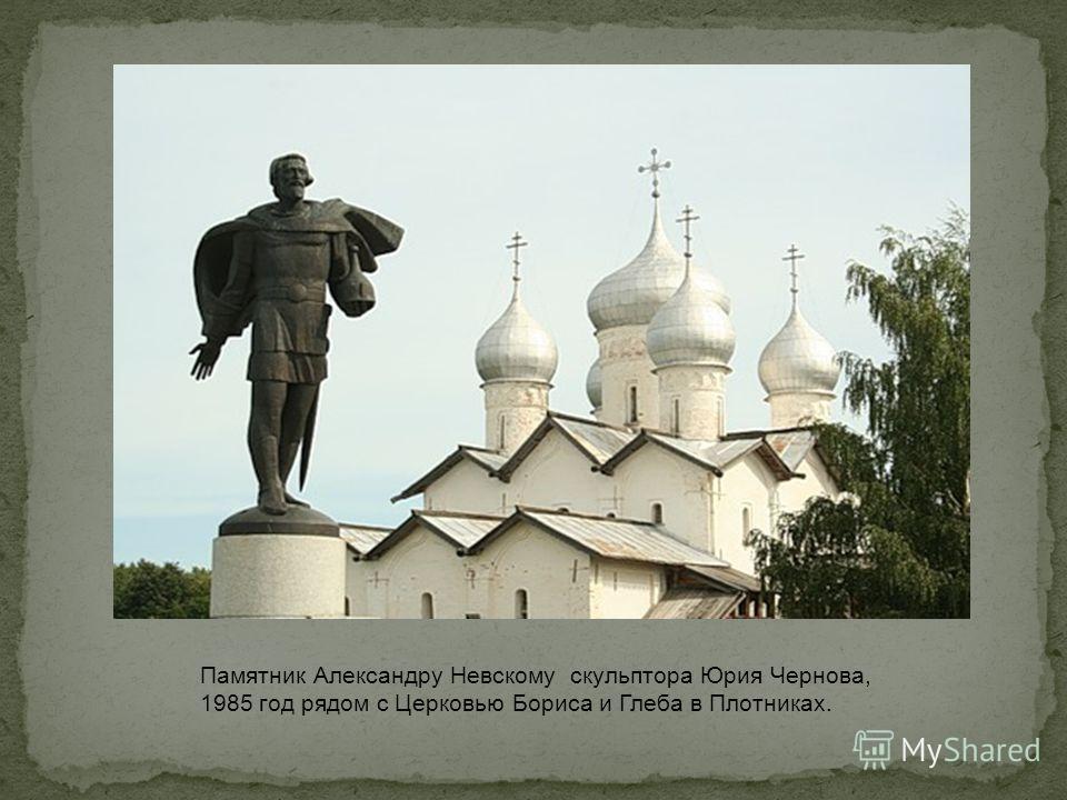 Памятник Александру Невскому скульптора Юрия Чернова, 1985 год рядом с Церковью Бориса и Глеба в Плотниках.