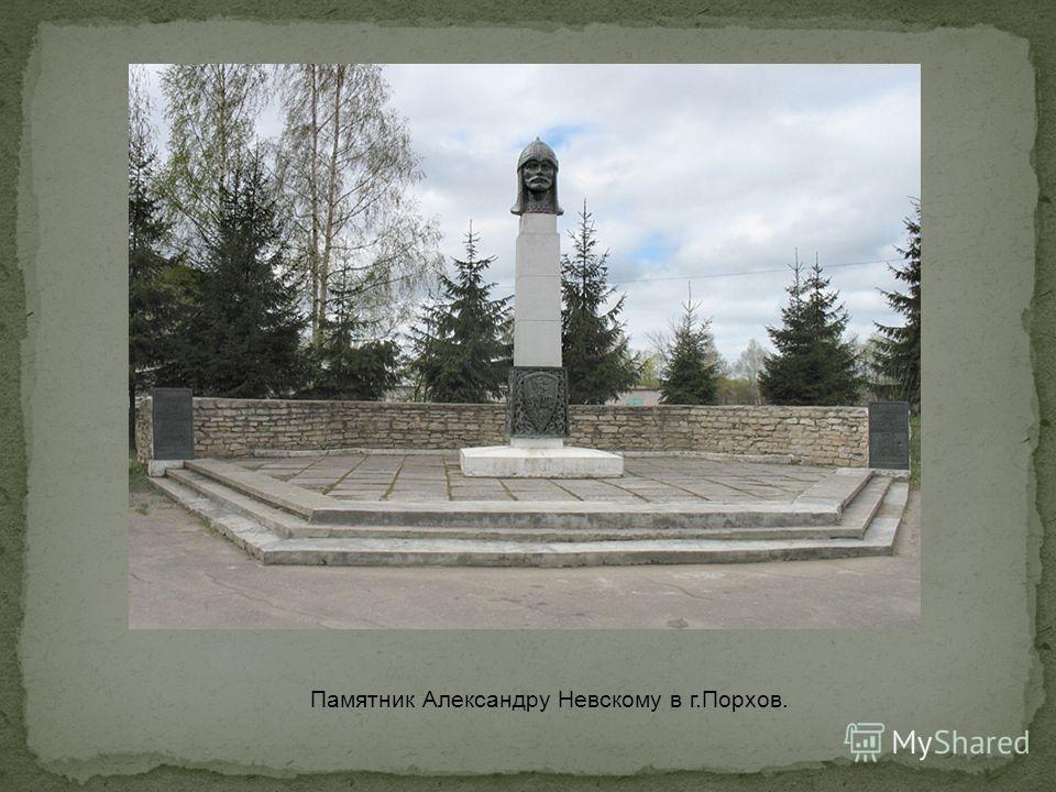 Памятник Александру Невскому в г.Порхов.