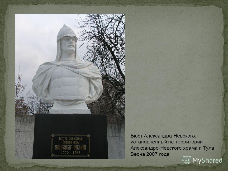 Бюст Александра Невского, установленный на территории Александро-Невского храма г. Тула. Весна 2007 года
