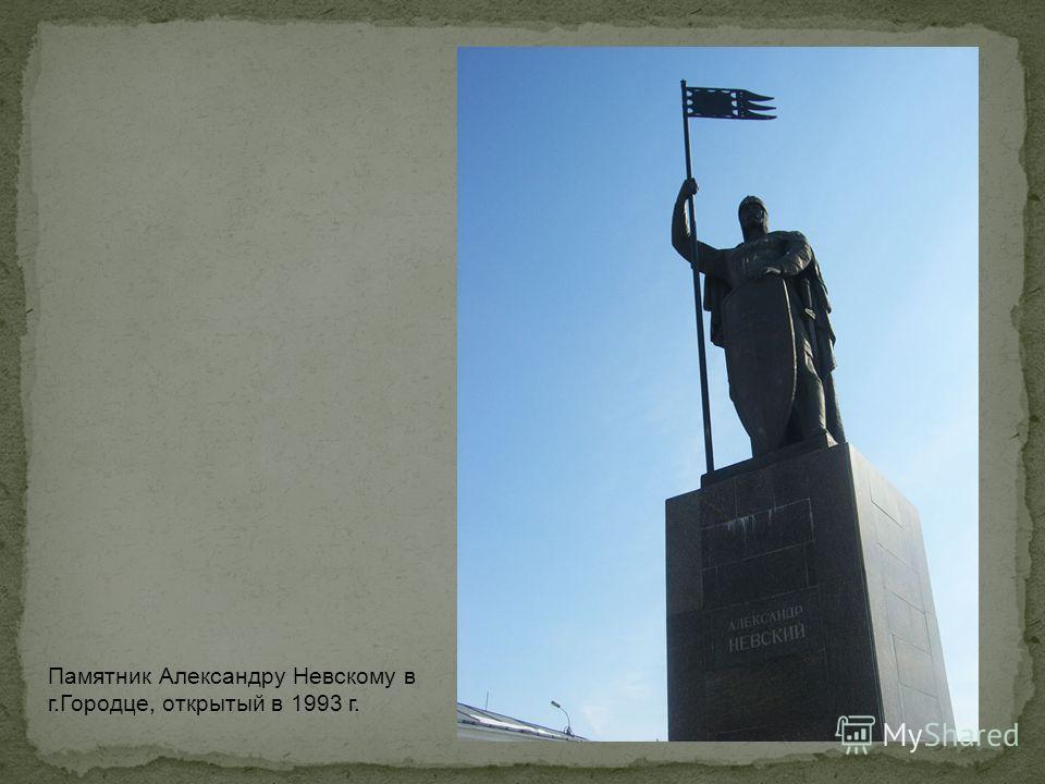 Памятник Александру Невскому в г.Городце, открытый в 1993 г.