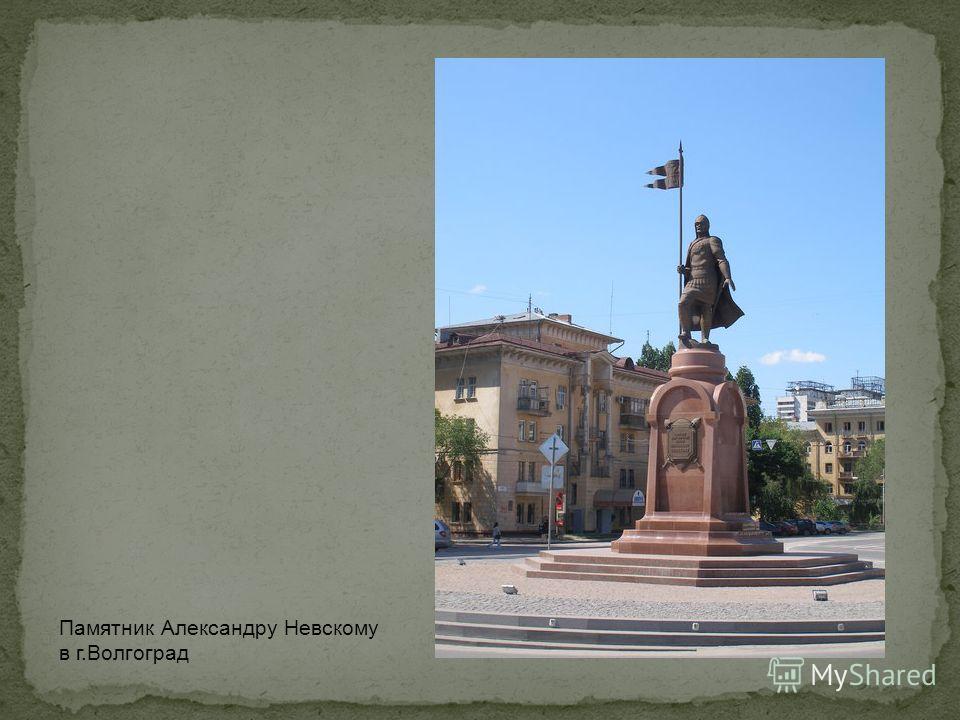 Памятник Александру Невскому в г.Волгоград