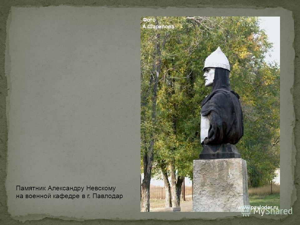 Памятник Александру Невскому на военной кафедре в г. Павлодар