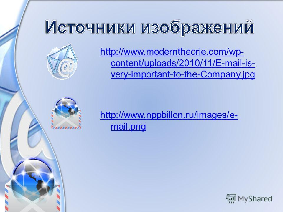 http://www.moderntheorie.com/wp- content/uploads/2010/11/E-mail-is- very-important-to-the-Company.jpg http://www.nppbillon.ru/images/e- mail.png