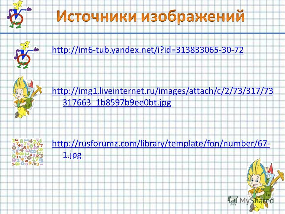 http://im6-tub.yandex.net/i?id=313833065-30-72 http://img1.liveinternet.ru/images/attach/c/2/73/317/73 317663_1b8597b9ee0bt.jpg http://rusforumz.com/library/template/fon/number/67- 1.jpg
