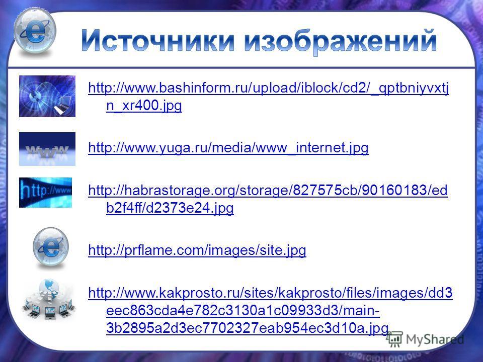 http://www.bashinform.ru/upload/iblock/cd2/_qptbniyvxtj n_xr400. jpg http://www.yuga.ru/media/www_internet.jpg http://habrastorage.org/storage/827575cb/90160183/ed b2f4ff/d2373e24. jpg http://prflame.com/images/site.jpg http://www.kakprosto.ru/sites/