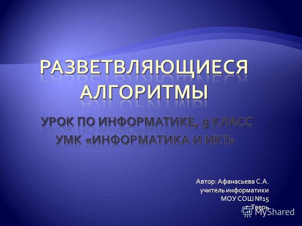 Автор: Афанасьева С.А. учитель информатики МОУ СОШ 15 г. Тверь