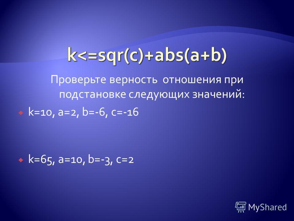 Проверьте верность отношения при подстановке следующих значений: k=10, a=2, b=-6, c=-16 k=65, a=10, b=-3, c=2