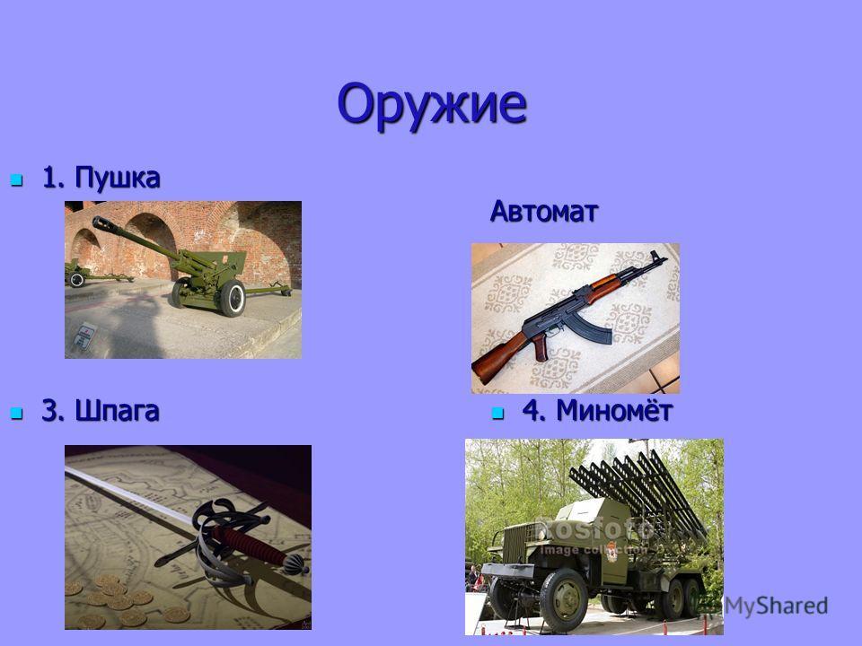 Оружие 1. Пушка 1. Пушка Автомат 3. Шпага 3. Шпага 4. Миномёт 4. Миномёт
