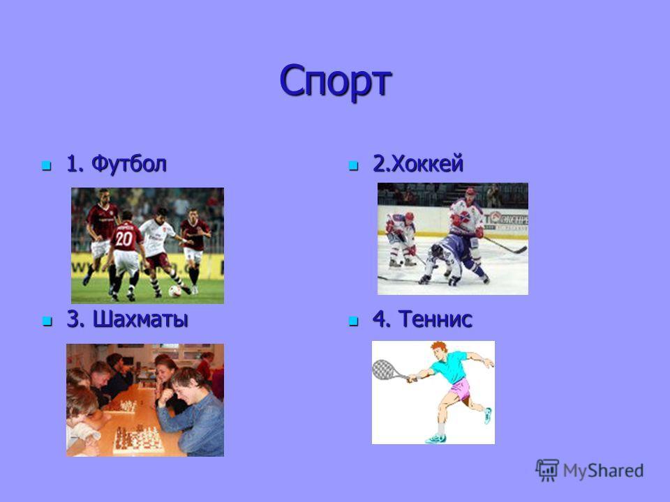 Спорт 1. Футбол 1. Футбол 2. Хоккей 2. Хоккей 3. Шахматы 3. Шахматы 4. Теннис 4. Теннис