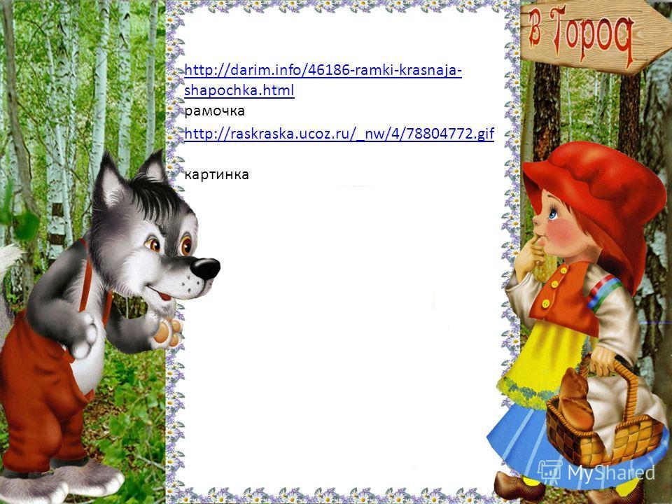 http://darim.info/46186-ramki-krasnaja- shapochka.html рамочка http://raskraska.ucoz.ru/_nw/4/78804772. gif картинка