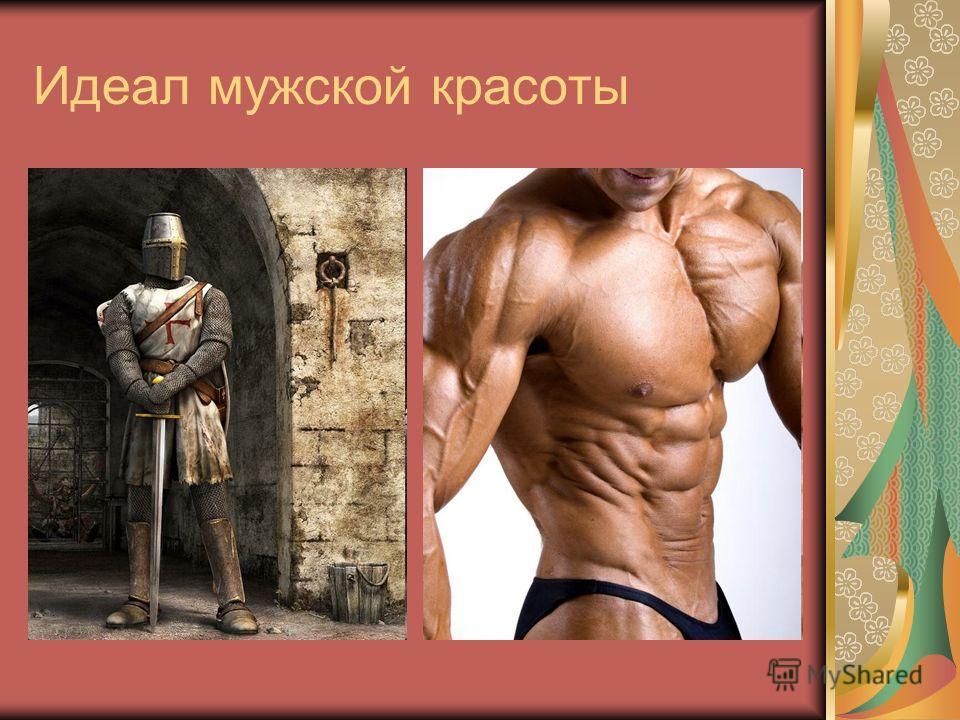Идеал мужской красоты