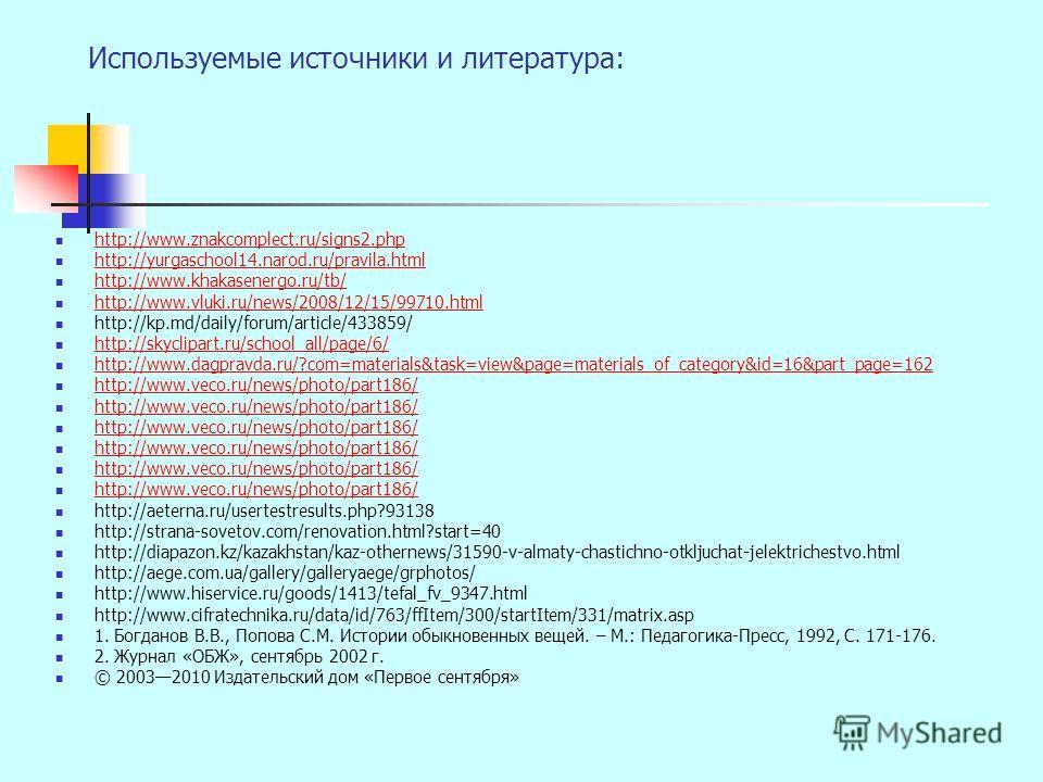 Используемые источники и литература: http://www.znakcomplect.ru/signs2. php http://yurgaschool14.narod.ru/pravila.html http://www.khakasenergo.ru/tb/ http://www.vluki.ru/news/2008/12/15/99710. html http://kp.md/daily/forum/article/433859/ http://skyc