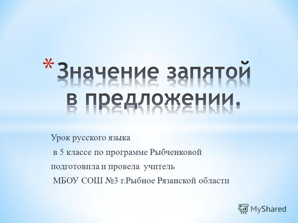 Урок русского языка в 5 классе по программе Рыбченковой подготовила и провела учитель МБОУ СОШ 3 г.Рыбное Рязанской области