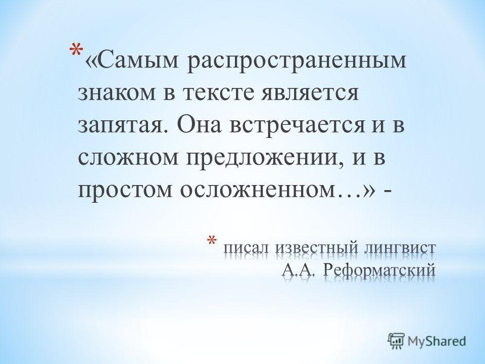 * «Самым распространенным знаком в тексте является запятая. Она встречается и в сложном предложении, и в простом осложненном…» -