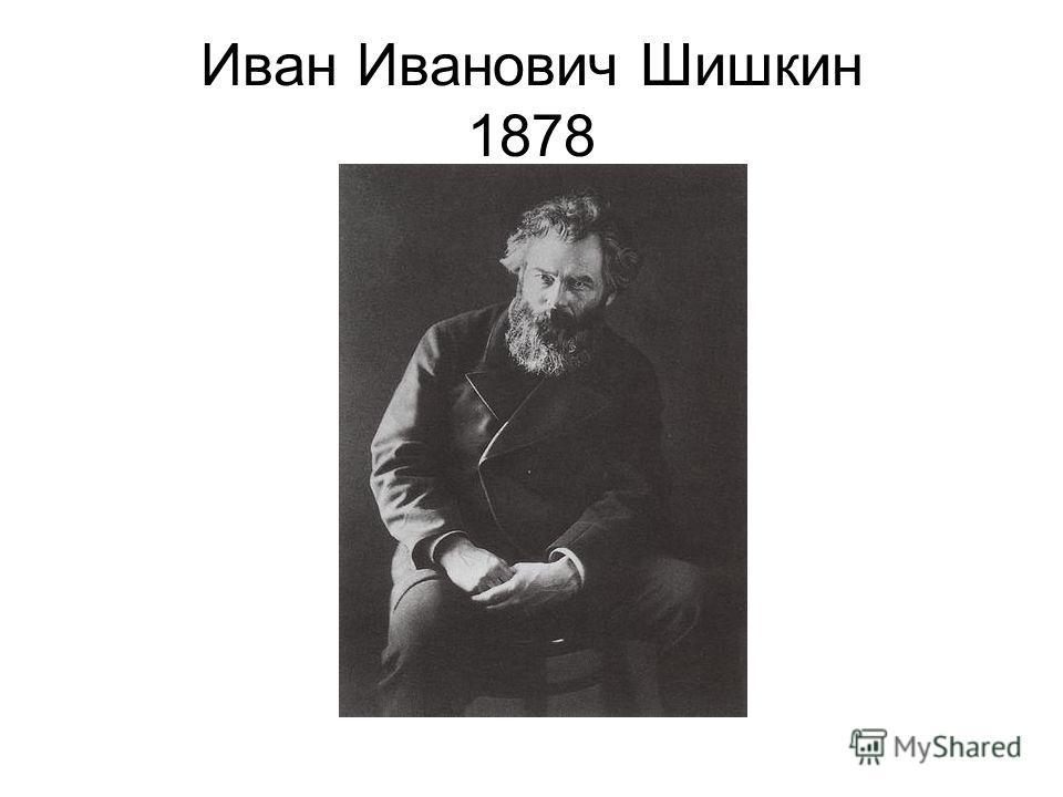Иван Иванович Шишкин 1878