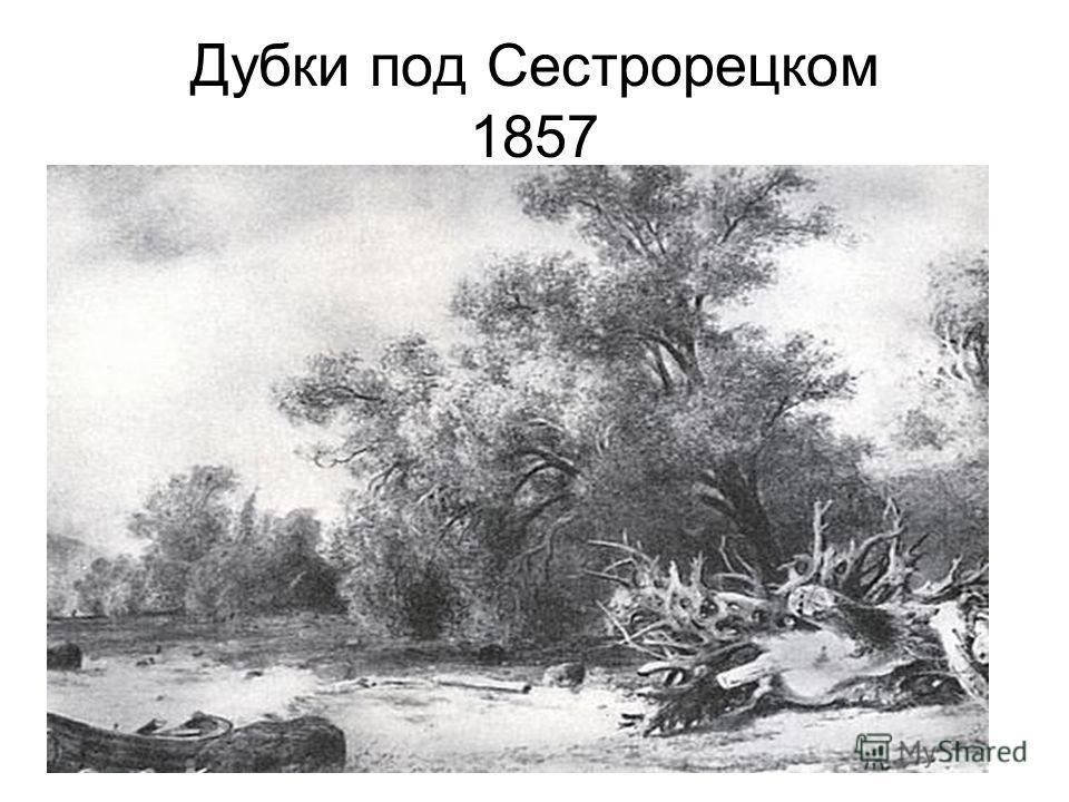 Дубки под Сестрорецком 1857