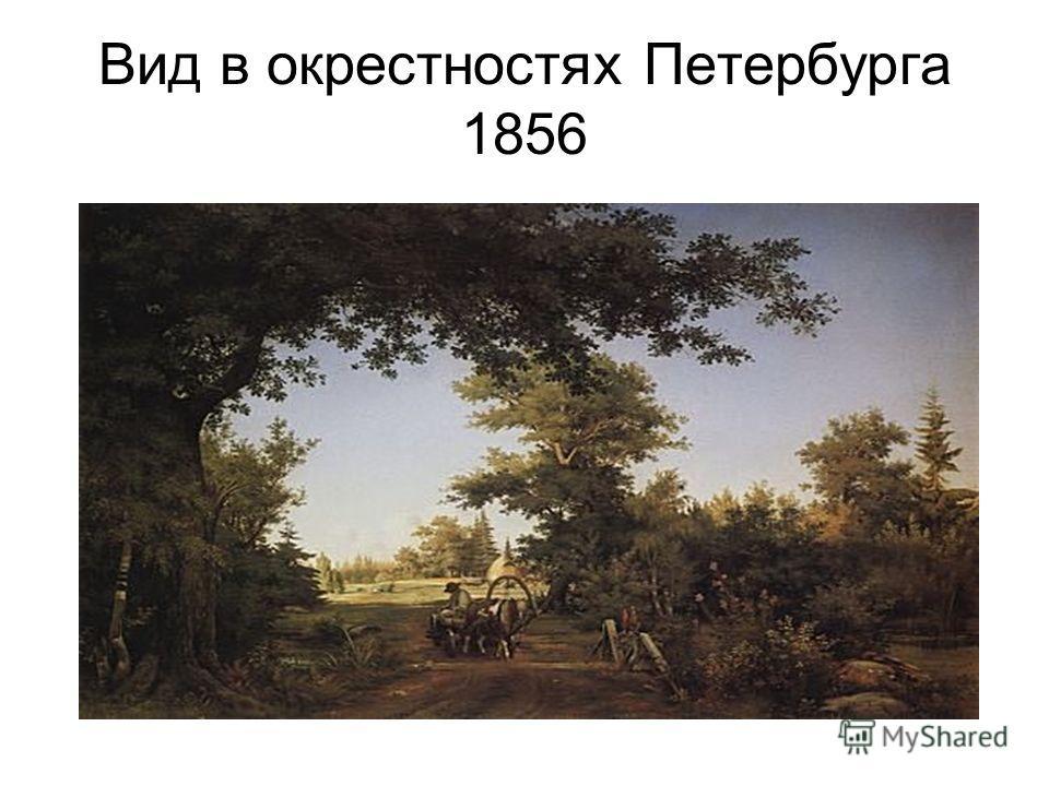 Вид в окрестностях Петербурга 1856