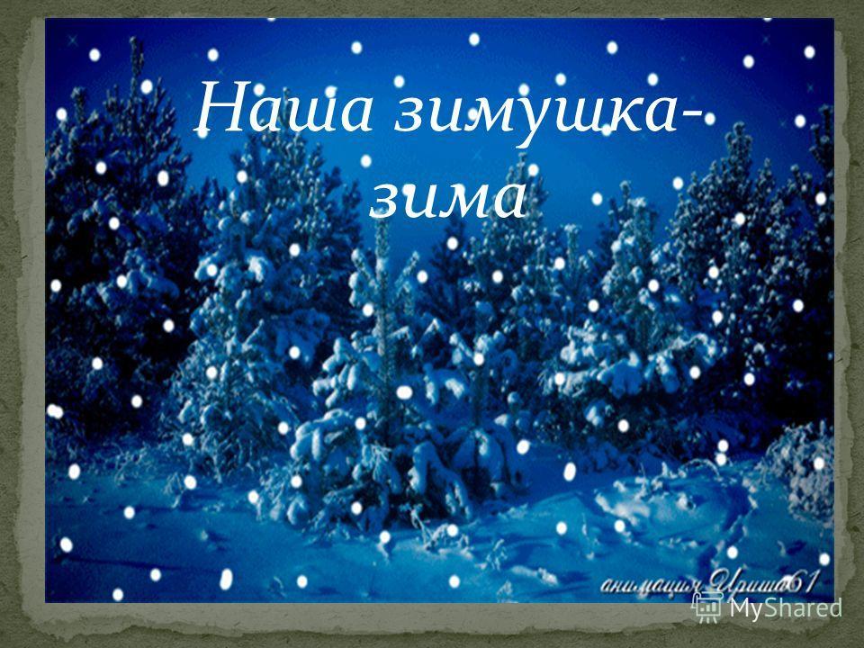 Наша зимушка- зима