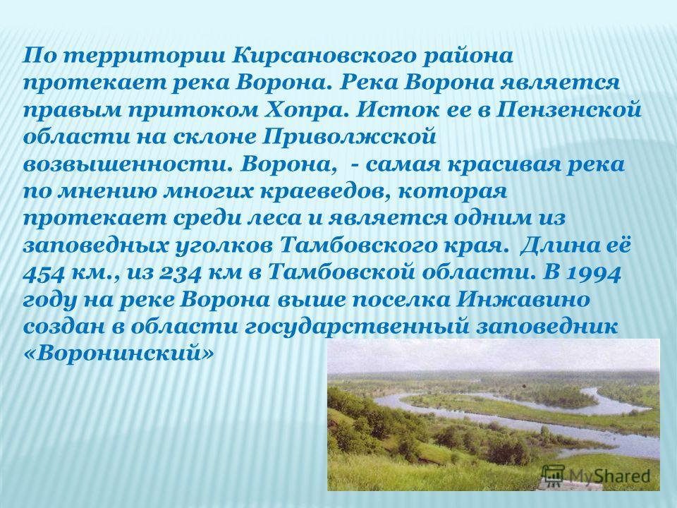 Рельеф нашей области равнинный, поэтому реки текут с небольшой скоростью река Ворона
