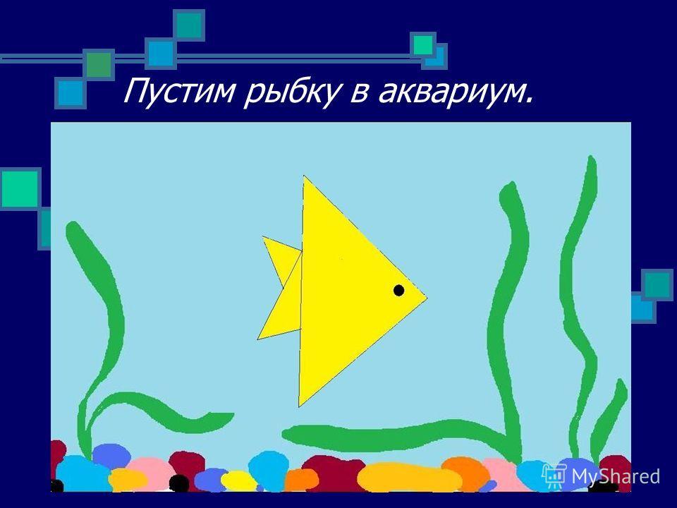 Пустим рыбку в аквариум.