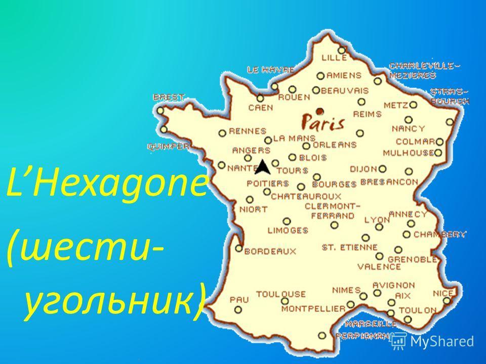 LHexagone (шести- угольник)