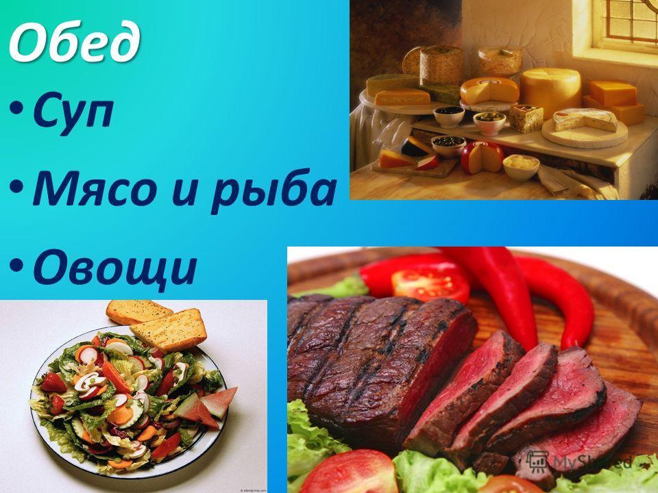 Обед Суп Мясо и рыба Овощи