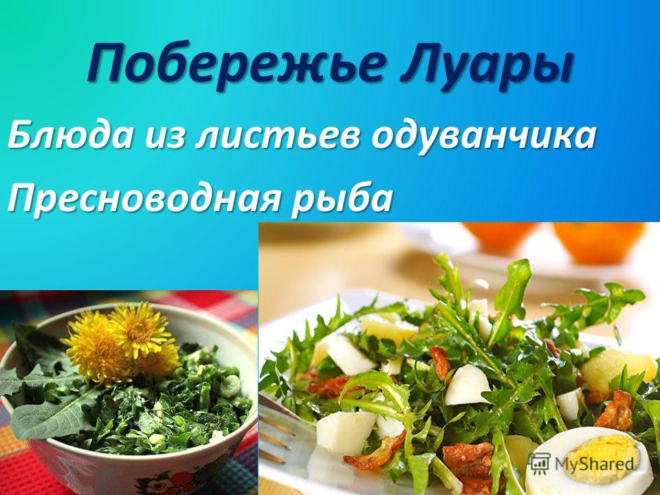Побережье Луары Блюда из листьев одуванчика Пресноводная рыба