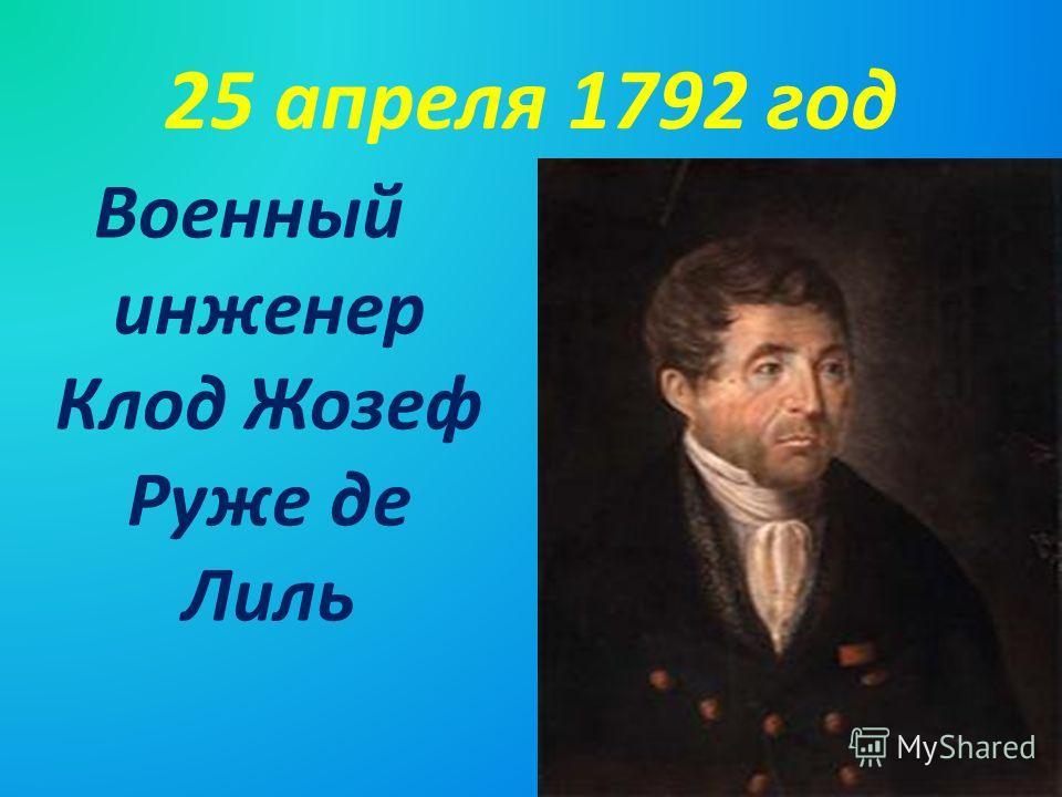 25 апреля 1792 год Военный инженер Клод Жозеф Руже де Лиль