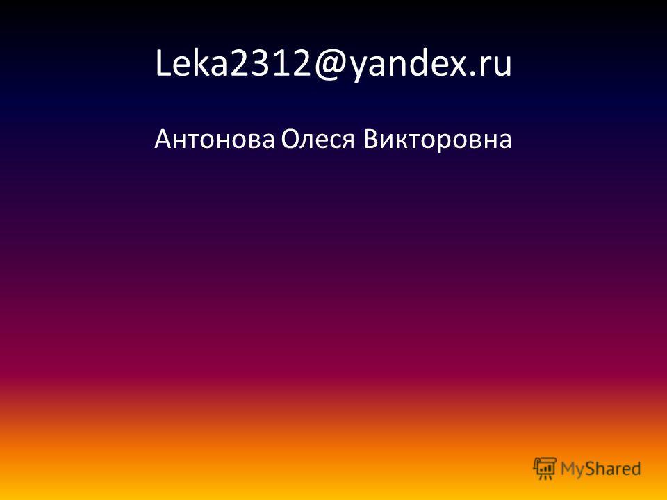 Leka2312@yandex.ru Антонова Олеся Викторовна