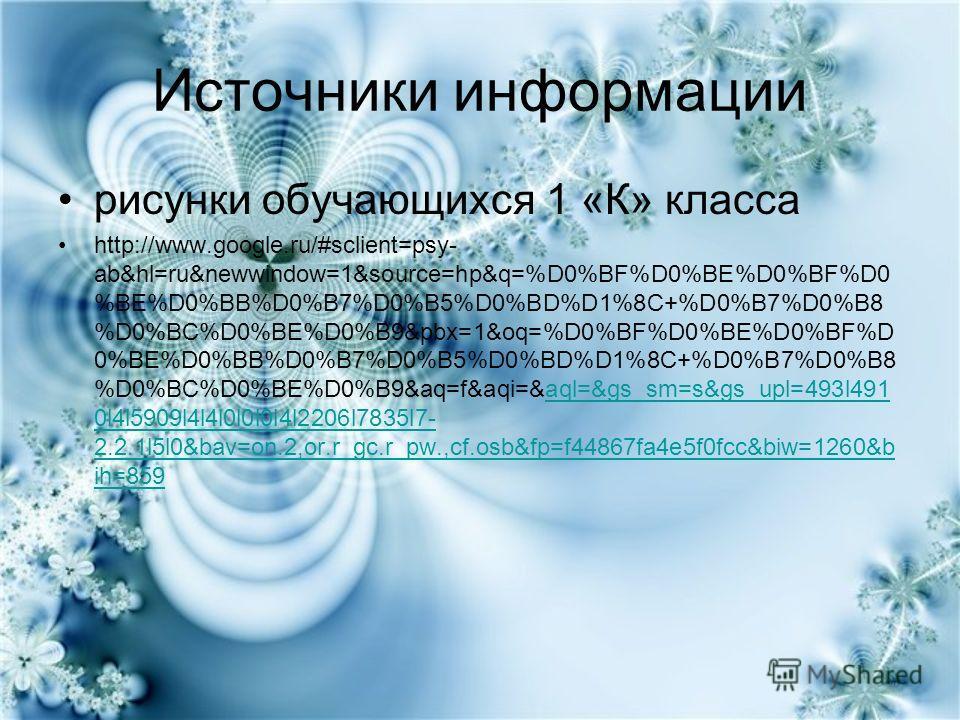 Источники информации рисунки обучающихся 1 «К» класса http://www.google.ru/#sclient=psy- ab&hl=ru&newwindow=1&source=hp&q=%D0%BF%D0%BE%D0%BF%D0 %BE%D0%BB%D0%B7%D0%B5%D0%BD%D1%8C+%D0%B7%D0%B8 %D0%BC%D0%BE%D0%B9&pbx=1&oq=%D0%BF%D0%BE%D0%BF%D 0%BE%D0%BB