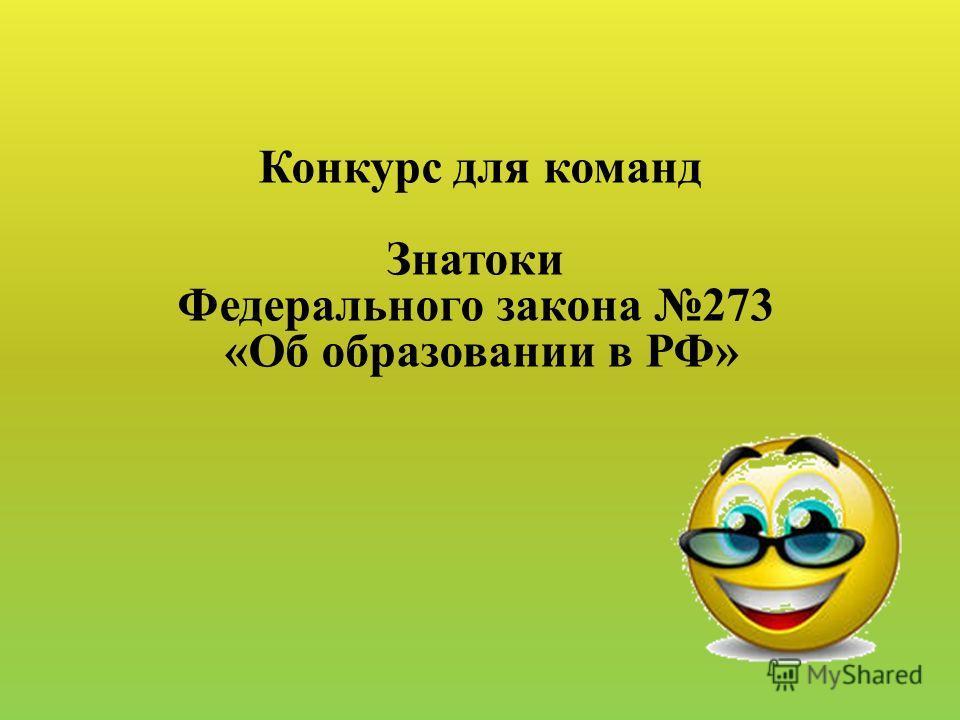 Конкурс для команд Знатоки Федерального закона 273 «Об образовании в РФ»