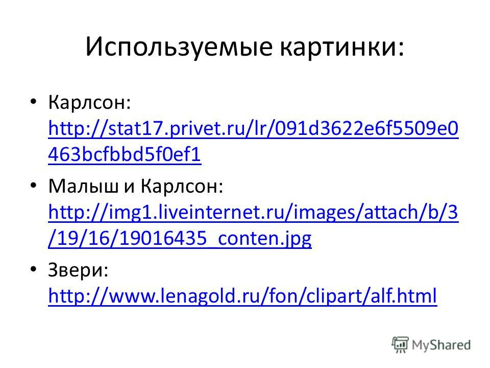 Используемые картинки: Карлсон: http://stat17.privet.ru/lr/091d3622e6f5509e0 463bcfbbd5f0ef1 http://stat17.privet.ru/lr/091d3622e6f5509e0 463bcfbbd5f0ef1 Малыш и Карлсон: http://img1.liveinternet.ru/images/attach/b/3 /19/16/19016435_conten.jpg http:/