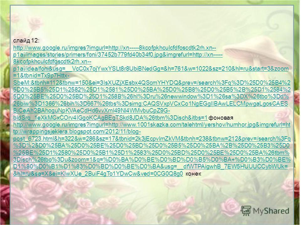 слайд 12: http://www.google.ru/imgres?imgurl=http://xn-----8kcofpkhculcfdfoscdtk2rh.xn-- p1ai/images/stories/primers/foni/37452b779fd40b34f0.jpg&imgrefurl=http://xn----- 8kcofpkhculcfdfoscdtk2rh.xn-- p1ai/idea/foni&usg=__VcC0x7ojYwxYSLt8r8UbiBNedGg=&