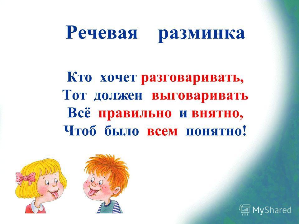 Речевая разминка Кто хочет разговаривать, Тот должен выговаривать Всё правильно и внятно, Чтоб было всем понятно!