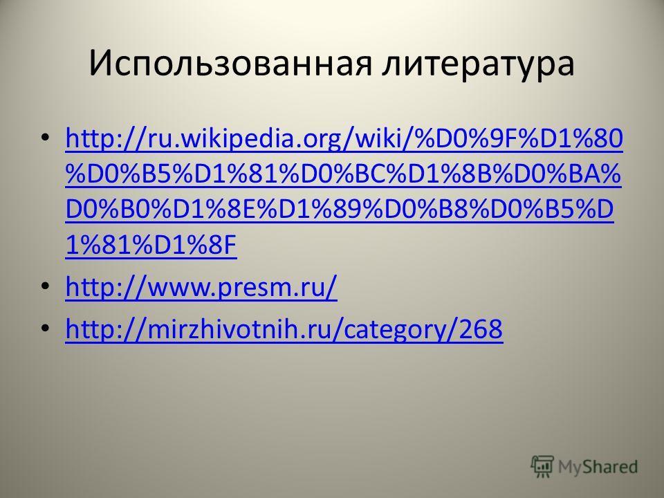 Использованная литература http://ru.wikipedia.org/wiki/%D0%9F%D1%80 %D0%B5%D1%81%D0%BC%D1%8B%D0%BA% D0%B0%D1%8E%D1%89%D0%B8%D0%B5%D 1%81%D1%8F http://ru.wikipedia.org/wiki/%D0%9F%D1%80 %D0%B5%D1%81%D0%BC%D1%8B%D0%BA% D0%B0%D1%8E%D1%89%D0%B8%D0%B5%D 1