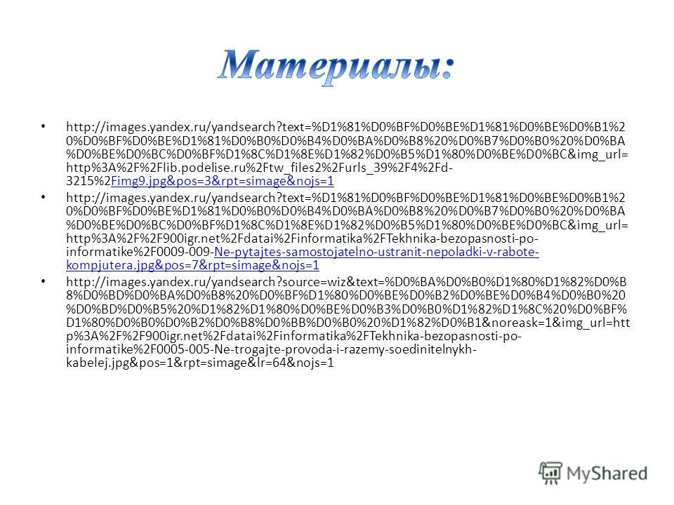 http://images.yandex.ru/yandsearch?text=%D1%81%D0%BF%D0%BE%D1%81%D0%BE%D0%B1%2 0%D0%BF%D0%BE%D1%81%D0%B0%D0%B4%D0%BA%D0%B8%20%D0%B7%D0%B0%20%D0%BA %D0%BE%D0%BC%D0%BF%D1%8C%D1%8E%D1%82%D0%B5%D1%80%D0%BE%D0%BC&img_url= http%3A%2F%2Flib.podelise.ru%2Ftw