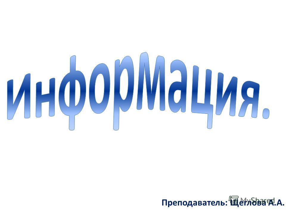 Преподаватель: Щеглова А.А.