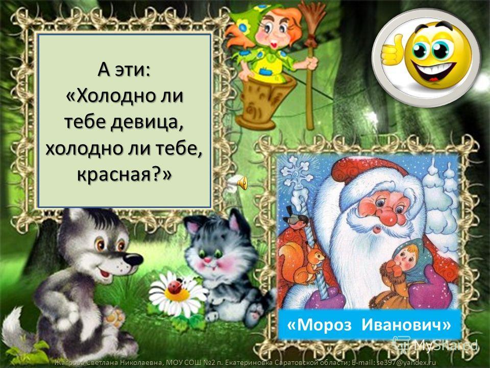 Из какой русской народной сказки слова: «Не садись на пенёк, не ешь пирожок! Неси бабушке, неси дедушке!» «Маша и Медведь»
