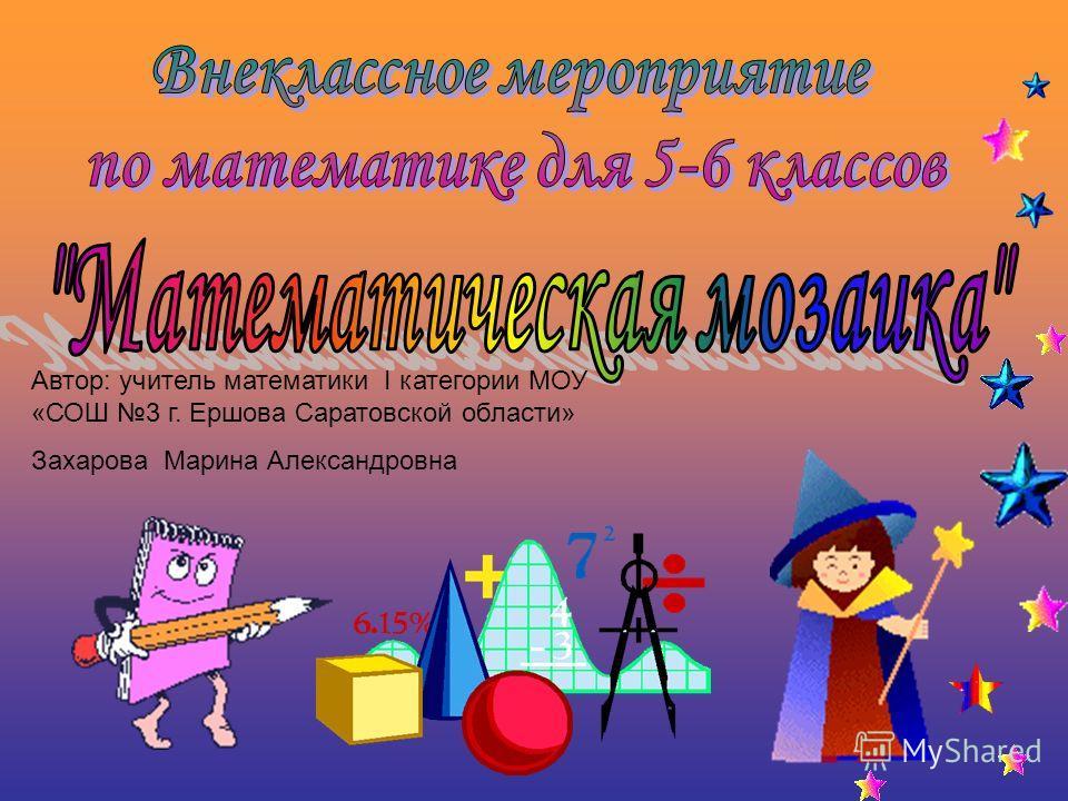 Автор: учитель математики I категории МОУ «СОШ 3 г. Ершова Саратовской области» Захарова Марина Александровна