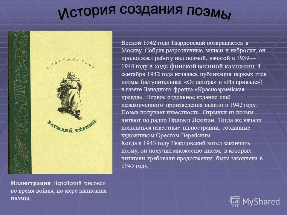 Весной 1942 года Твардовский возвращается в Москву. Собрав разрозненные записи и наброски, он продолжает работу над поэмой, начатой в 1939 1940 году в ходе финской военной кампании. 4 сентября 1942 года началась публикация первых глав поэмы (вступите