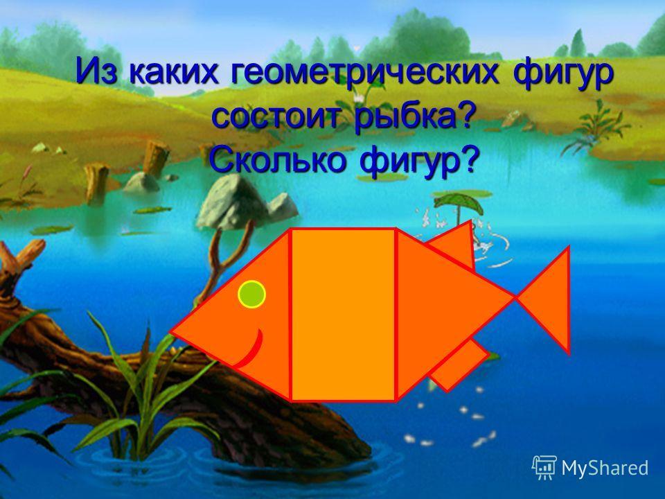 Из каких геометрических фигур состоит рыбка? Сколько фигур?