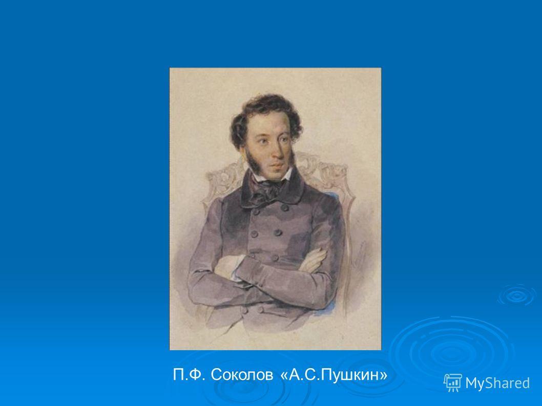 П.Ф. Соколов «А.С.Пушкин»